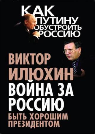 Война за Россию. Быть хорошим президентом