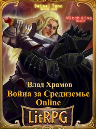 Война за Средиземье Online