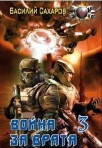 Война за Врата - 3