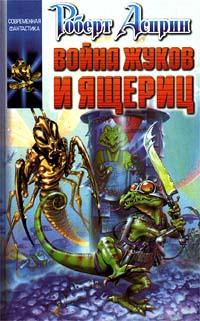Война жуков и ящериц
