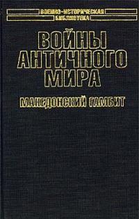 Войны античного мира: Македонский гамбит
