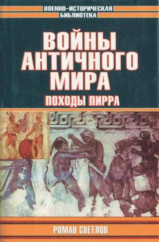 Войны античного мира: Походы Пирра