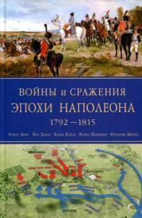 Войны и сражения эпохи Наполеона, 1792-1815