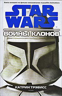 Войны клонов