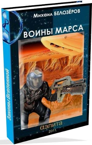 Войны Марса (Марсианский стройбат) (СИ)