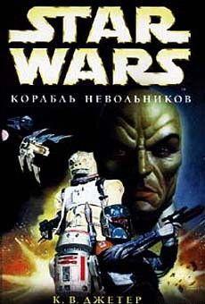 Войны охотников за головами-2: Корабль невольников
