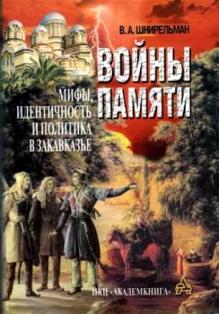 Войны памяти: мифы, идентичность и политика в Закавказье