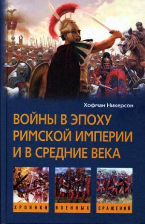 Войны в эпоху Римской империи и в Средние века [litres]