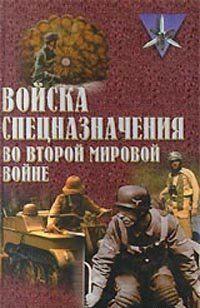 Войска спецназначения во второй мировой войне