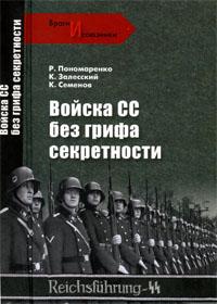 Войска СС без грифа секретности