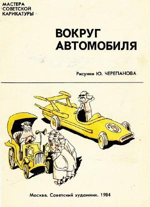 Вокруг автомобиля. Рисунки Ю. Черепанова