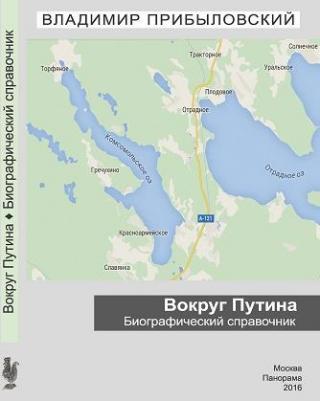 Вокруг Путина. Биографический справочник