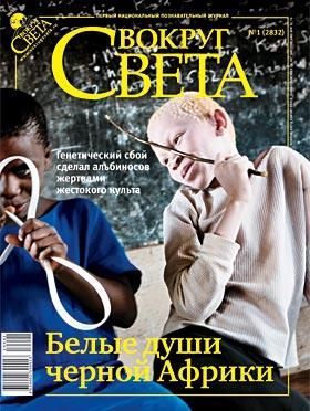Вокруг света №1 (2832) | Январь 2010