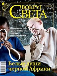 Вокруг света №1    Январь 2010