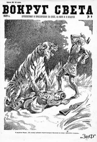 Вокруг света 1929 № 09 (ЗиФ)