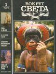 Вокруг Света 1993 №01