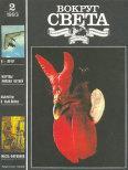 Вокруг Света 1993 №02