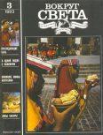 Вокруг Света 1993 №03