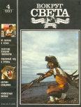 Вокруг Света 1993 №04