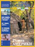 Вокруг Света 1996 №03