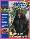 Вокруг Света 1996 №04