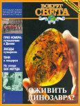 Вокруг Света 1996 №05