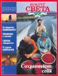 Вокруг Света 1996 №06