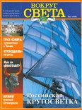 Вокруг Света 1996 №07