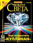 Вокруг Света 2006 №02