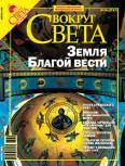 Вокруг Света 2006 №04