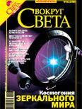 Вокруг Света 2006 №06