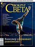 Вокруг света 2010 №2  | Февраль