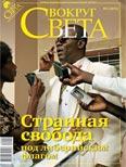 Вокруг света  №4   Апрель 2010