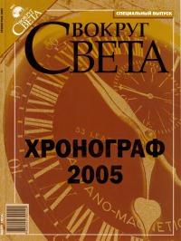 Вокруг Света. Хронограф 2005 [Специальный выпуск]