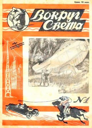 Вокруг света (лен.) 1928 №01
