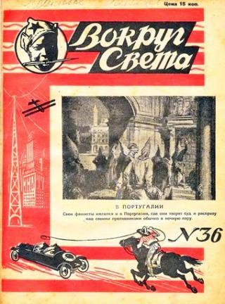 Вокруг света (лен.) 1928 №36