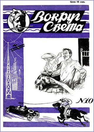 Вокруг света (лен.) 1928 №10