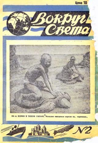 Вокруг света (лен.) 1929 №02