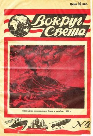 Вокруг света (лен.) 1929 №04