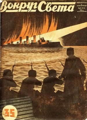 Вокруг света (лен.) 1930 №35