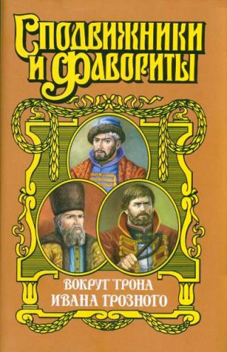 Вокруг трона Ивана Грозного