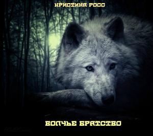 Волчье Братство (СИ)