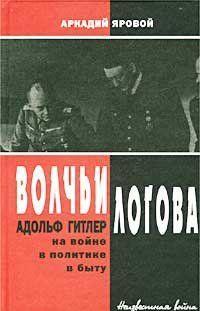 Волчьи логова: Адольф Гитлер на войне, в политике, в быту