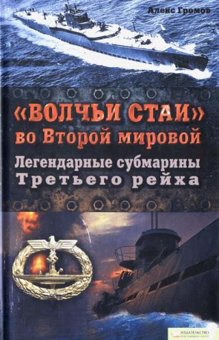 «Волчьи стаи» во Второй мировой.  Легендарные субмарины Третьего рейха