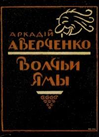 Волчьи ямы (сборник)