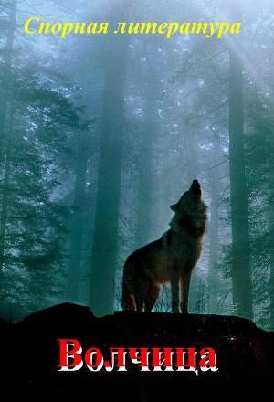 Волчица. Спорная литература.