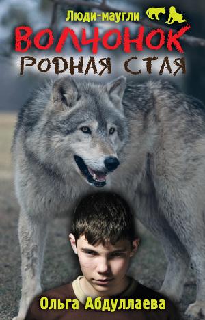 Волчонок. Родная стая