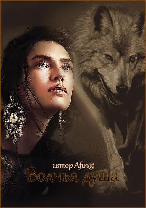 Волчья душа (СИ)
