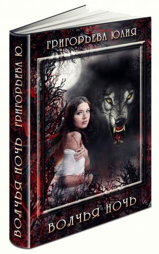 Волчья ночь