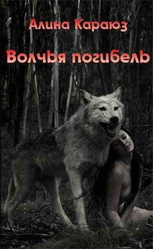 Волчья погибель (СИ)